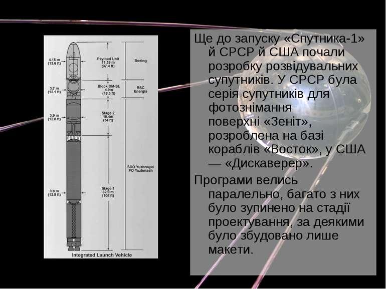 Ще до запуску «Спутника-1» й СРСР й США почали розробкурозвідувальних супутн...