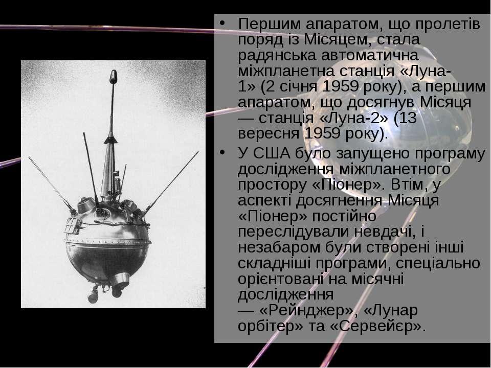Першим апаратом, що пролетів поряд із Місяцем, стала радянська автоматична мі...
