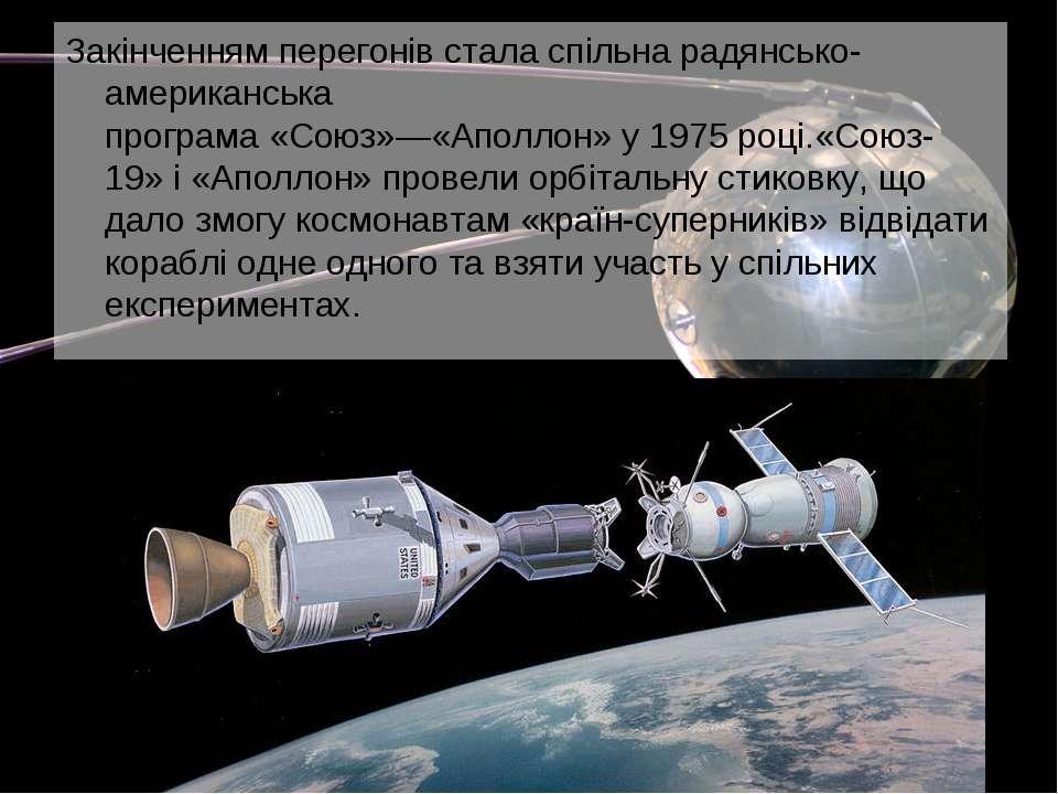 Закінченням перегонів стала спільна радянсько-американська програма«Союз»—«А...