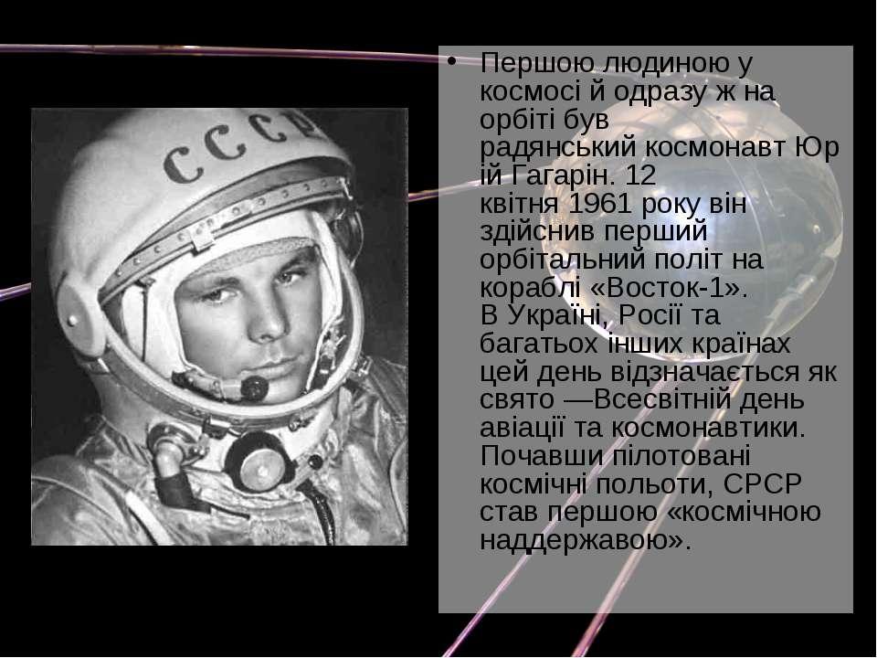Першою людиною у космосі й одразу ж на орбіті був радянськийкосмонавтЮрій Г...