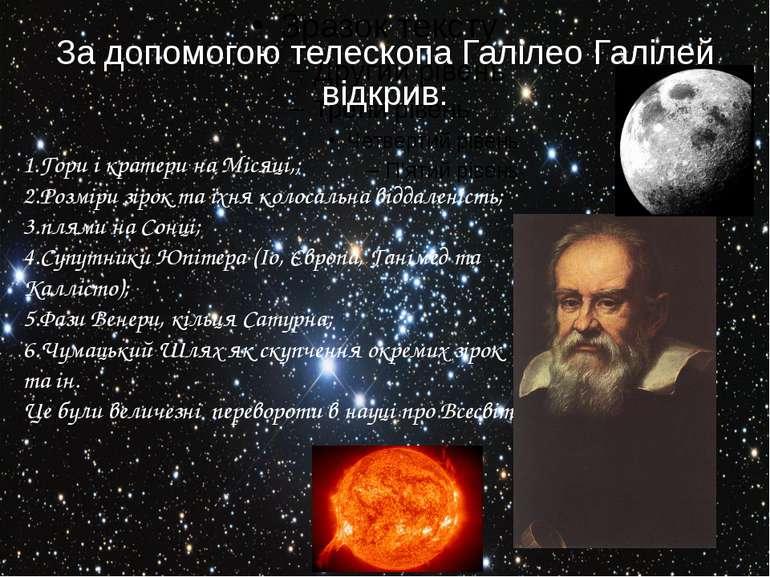За допомогою телескопа Галілео Галілей відкрив: 1.Гори і кратери на Місяці,; ...