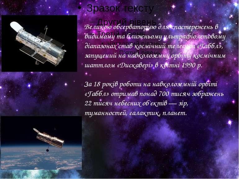 Великою обсерваторією для спостережень в видимому та ближньому ультрафіолетов...