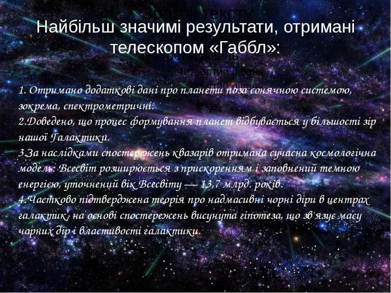 Найбільш значимі результати, отримані телескопом «Габбл»: 1. Отримано додатко...