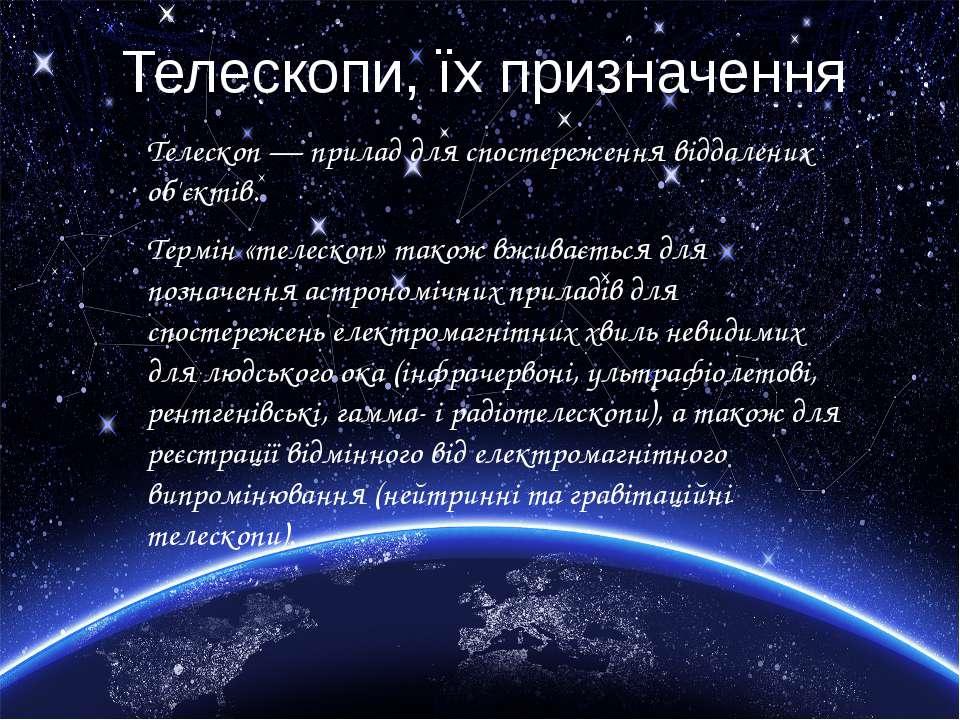 Телескопи, їх призначення Телескоп — прилад для спостереження віддалених об'є...
