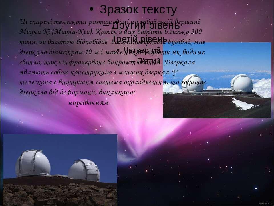 Ці спарені телескопи розташовані на гавайській вершині Мауна Кі (Мауна-Кеа). ...