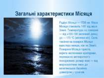 Загальні характеристики Місяця Радіус Місяця — 1738 км. Маса Місяця становить...