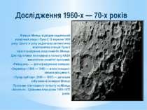 Дослідження 1960-х — 70-х років Вперше Місяць відвідав радянський космічний а...