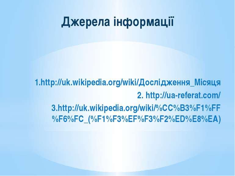 Джерела інформації 1.http://uk.wikipedia.org/wiki/Дослідження_Місяця 2. http:...
