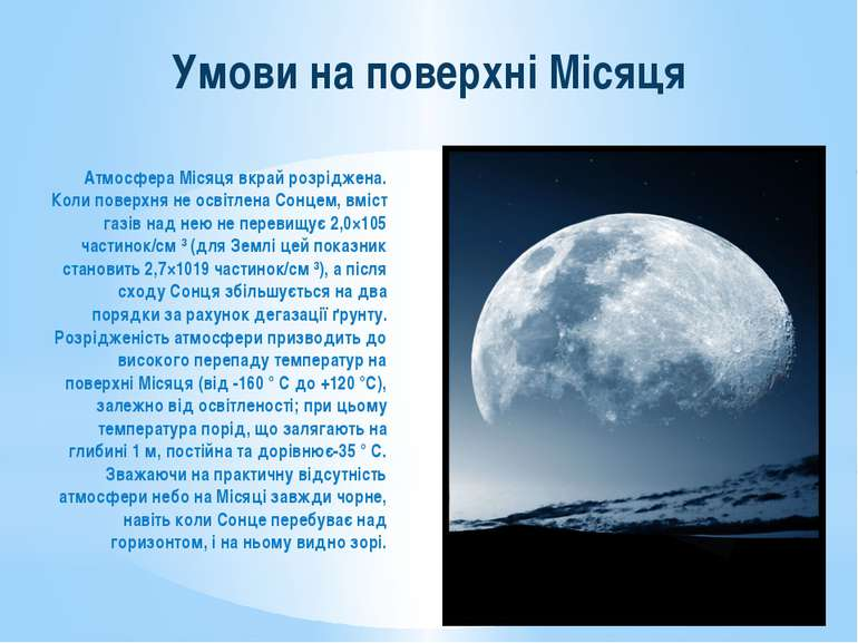 Умови на поверхні Місяця Атмосфера Місяця вкрай розріджена. Коли поверхня не ...