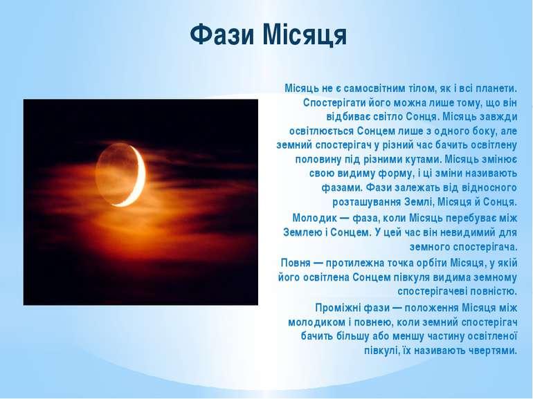 Фази Місяця Місяць не є самосвітним тілом, як і всі планети. Спостерігати йог...