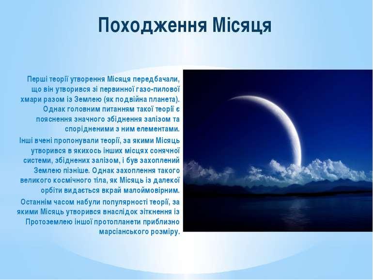Походження Місяця Перші теорії утворення Місяця передбачали, що він утворився...