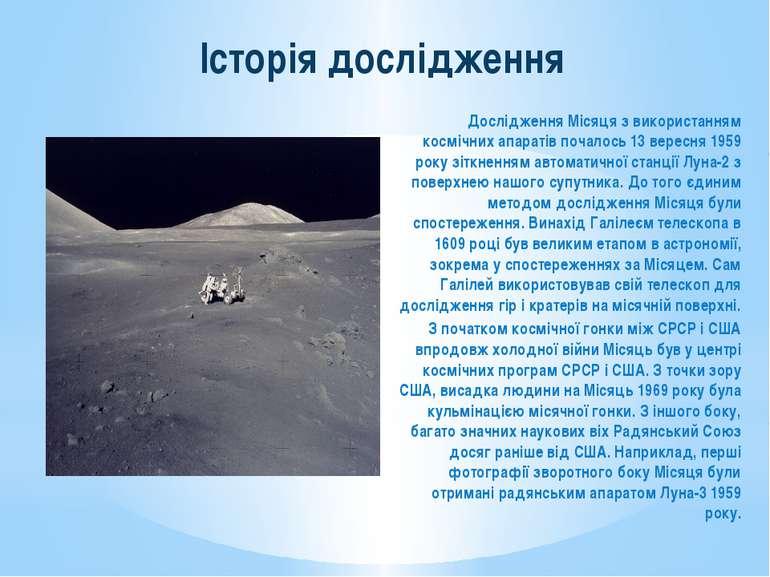Історія дослідження Дослідження Місяця з використанням космічних апаратів поч...