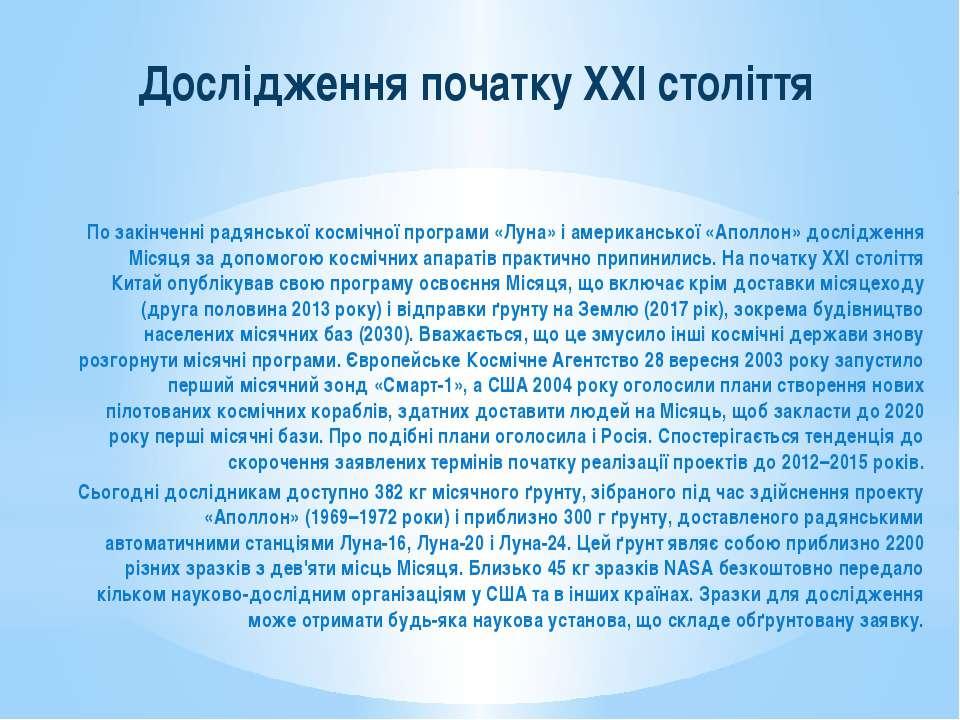 Дослідження початку XXI століття По закінченні радянської космічної програми ...