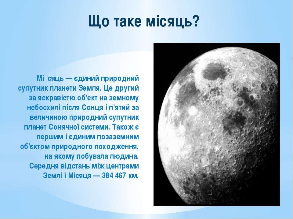 Що таке місяць? Мі сяць — єдиний природний супутник планети Земля. Це другий ...