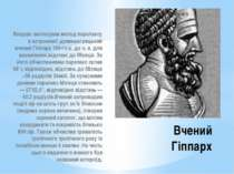 Вперше застосував метод паралаксу в астрономії древньогрецький вчений Гіппарх...