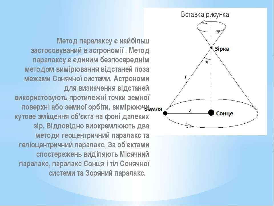 Метод паралаксу є найбільш застосовуваний в астрономії . Метод паралаксу є єд...
