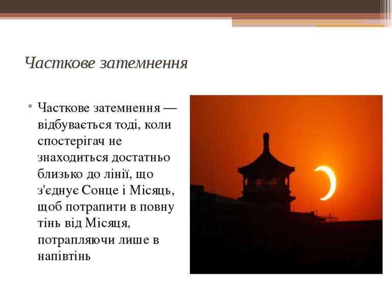 Часткове затемнення Часткове затемнення— відбувається тоді, коли спостерігач...