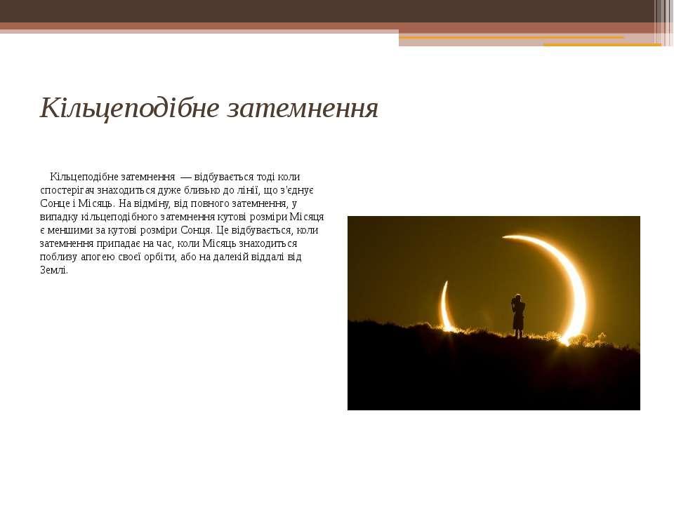 Кільцеподібне затемнення Кільцеподібне затемнення— відбувається тоді коли с...