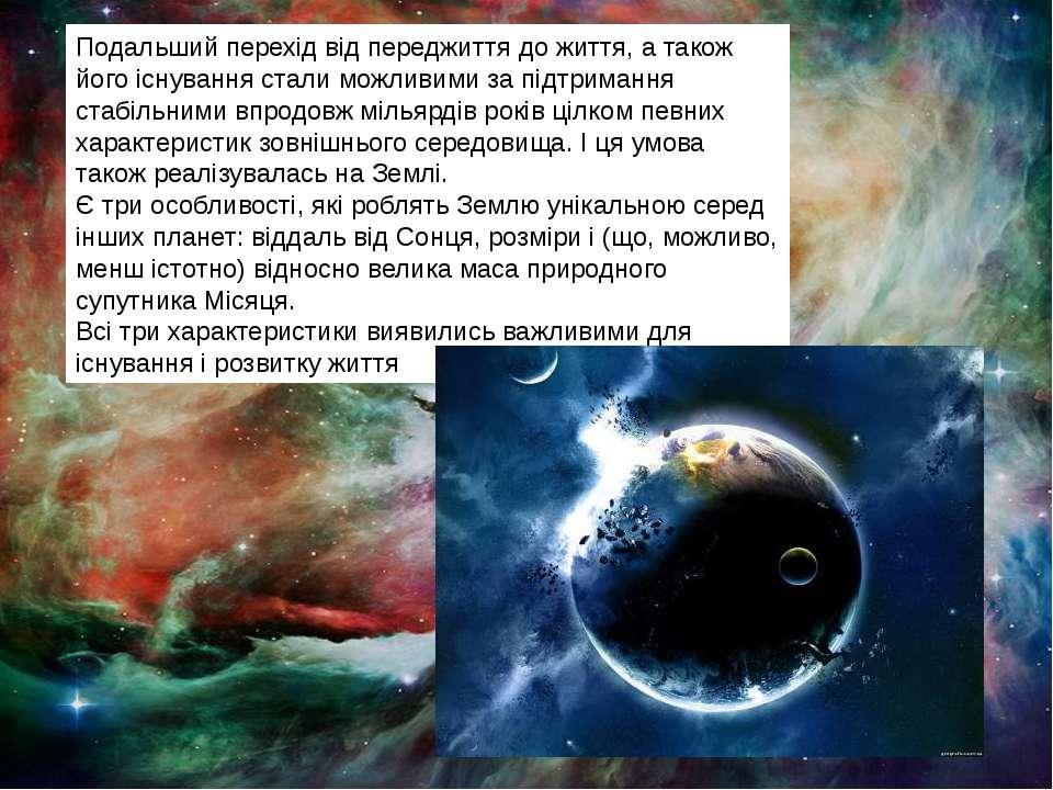 Подальший перехід від переджиття до життя, а також його існування стали можли...
