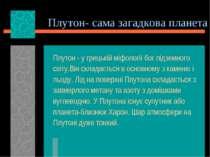 Плутон- сама загадкова планета Плутон - у грецькій міфології бог підземного с...