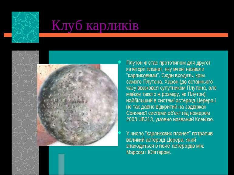 Клуб карликів Плутон ж стає прототипом для другої категорії планет, яку вчені...