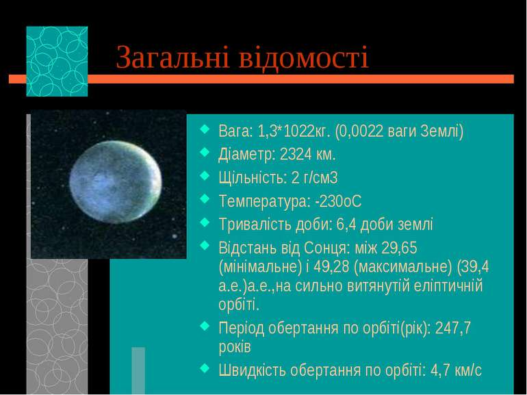 Загальні відомості Вага: 1,3*1022кг. (0,0022 ваги Землі) Діаметр: 2324 км. Щі...