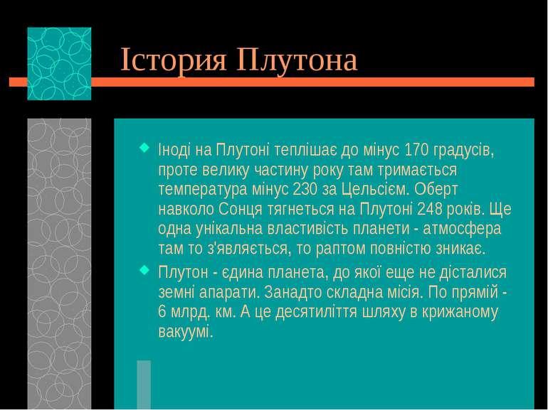 Істория Плутона Іноді на Плутоні теплішає до мінус 170 градусів, проте велику...
