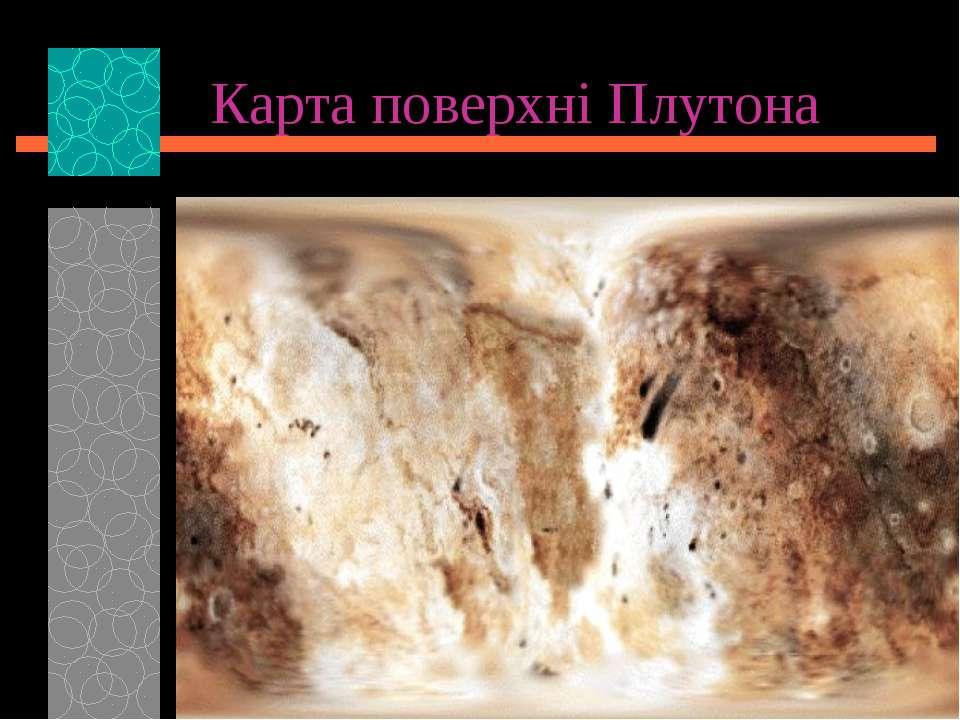 Карта поверхні Плутона