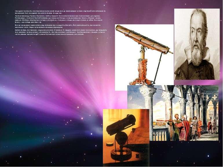 Упродовж тисячоліть спостереження астрономів зводилися до вимірювання кутових...