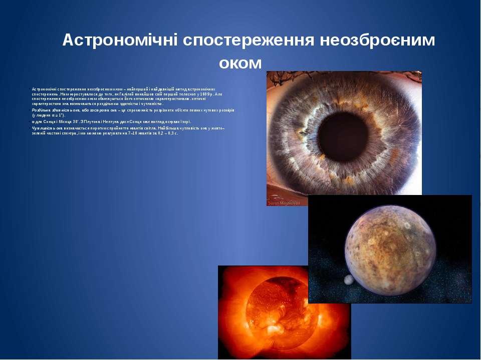 Астрономічні спостереження неозброєним оком Астрономічні спостереження неоз...