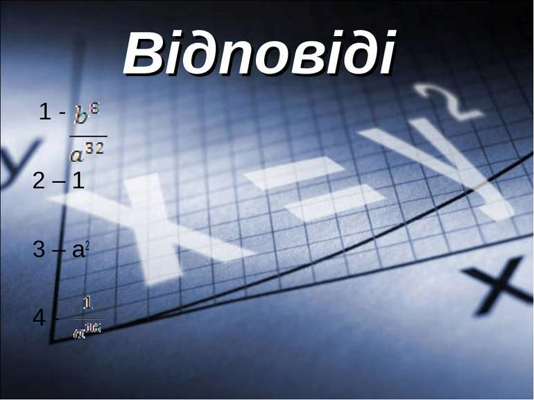 Відповіді 1 - 2 – 1 3 – a2 4 -