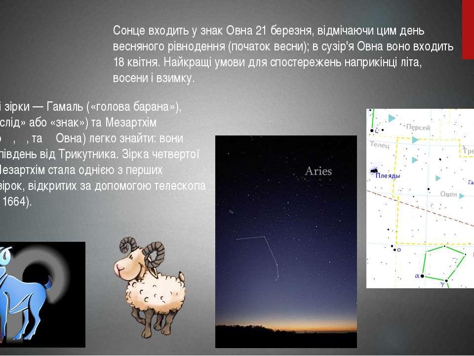 Сонце входить у знак Овна 21 березня, відмічаючи цим день весняного рівноденн...