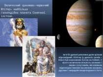 Величезний оранжево-червоний Юпітер– найбільша газоподібна планета Сонячної с...