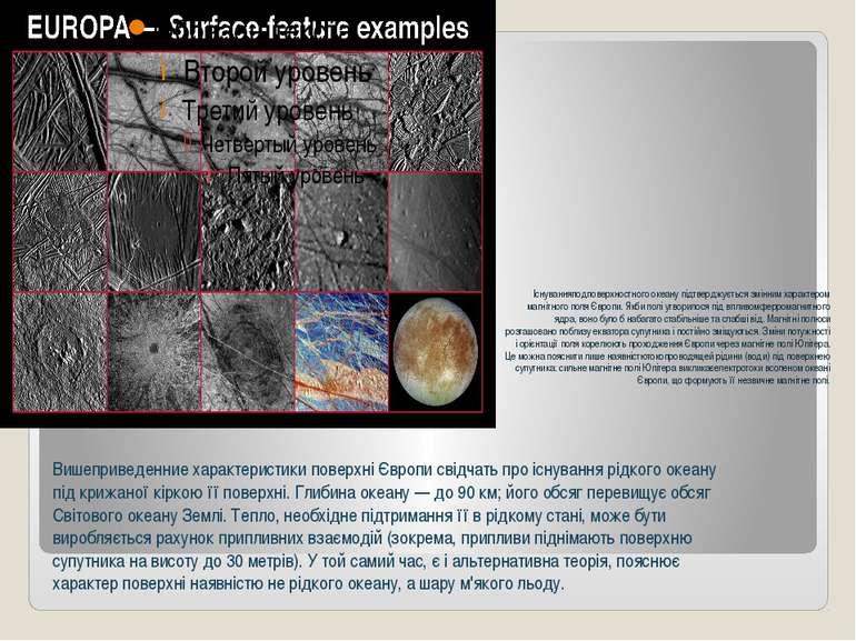 Вишеприведенние характеристики поверхні Європи свідчать про існування рідкого...