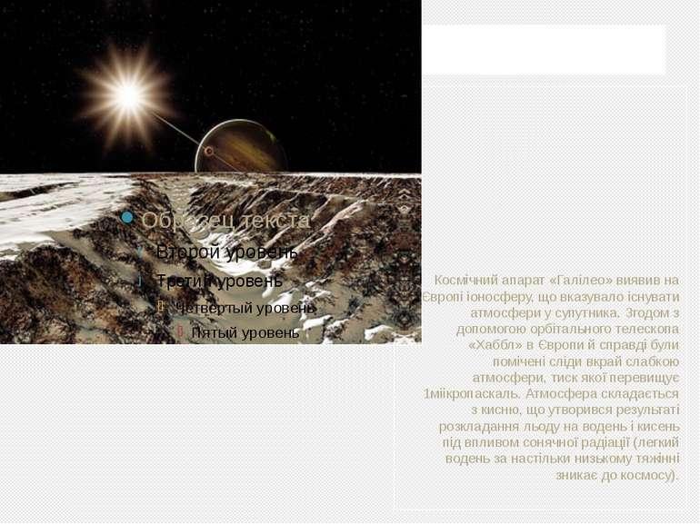 Космічний апарат «Галілео» виявив на Європі іоносферу, що вказувало існувати ...
