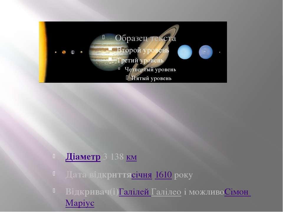 Діаметр3138км Дата відкриттясічня1610року Відкривач(і)Галілей Галілеоі ...