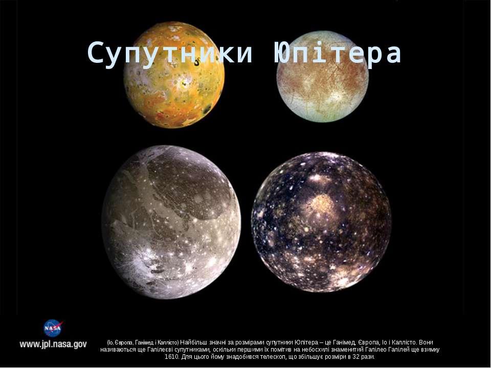 Супутники Юпітера (Іо, Європа, Ганімед і Каллісто) Найбільш значні за розміра...