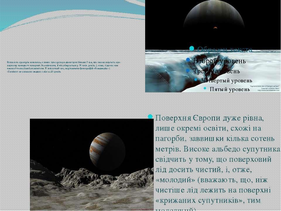 Кількість кратерів невелика, є лише три кратера діаметром більше 5 км, що так...