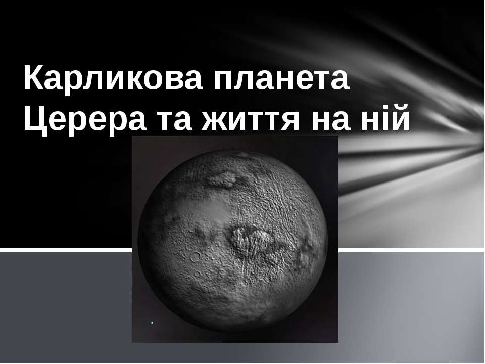 Карликова планета Церера та життя на ній