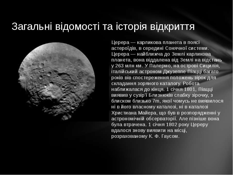 Церера — карликова планета в поясі астероїдів, в середині Сонячної системи. Ц...