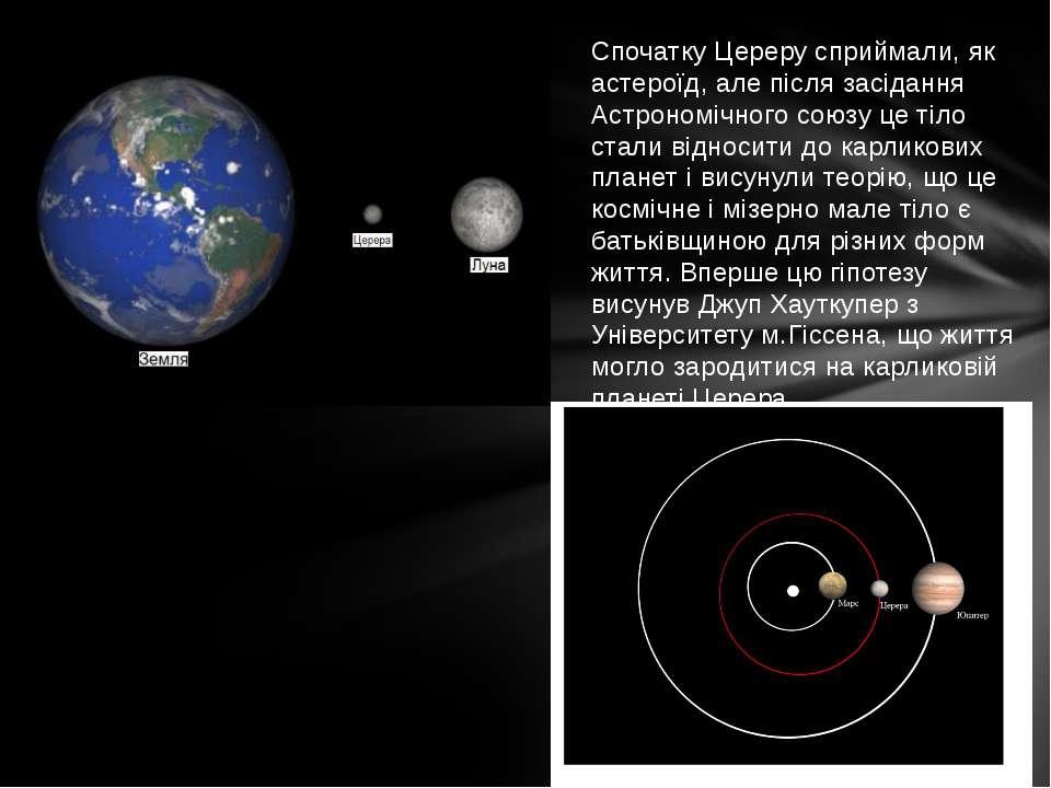 Спочатку Цереру сприймали, як астероїд, але після засідання Астрономічного со...