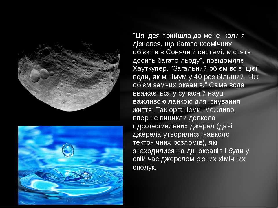 """""""Ця ідея прийшла до мене, коли я дізнався, що багато космічних об'єктів в Сон..."""