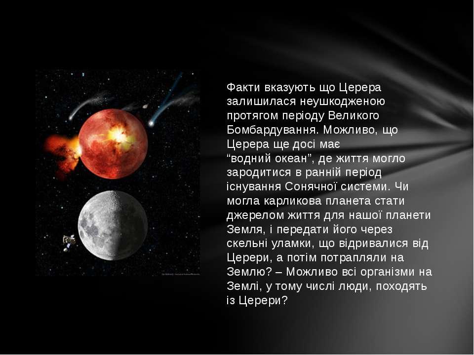 Факти вказують що Церера залишилася неушкодженою протягом періоду Великого Бо...