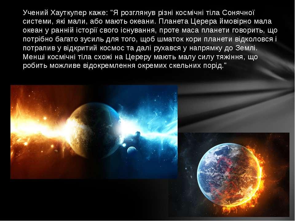 """Учений Хауткупер каже: """"Я розглянув різні космічні тіла Сонячної системи, які..."""