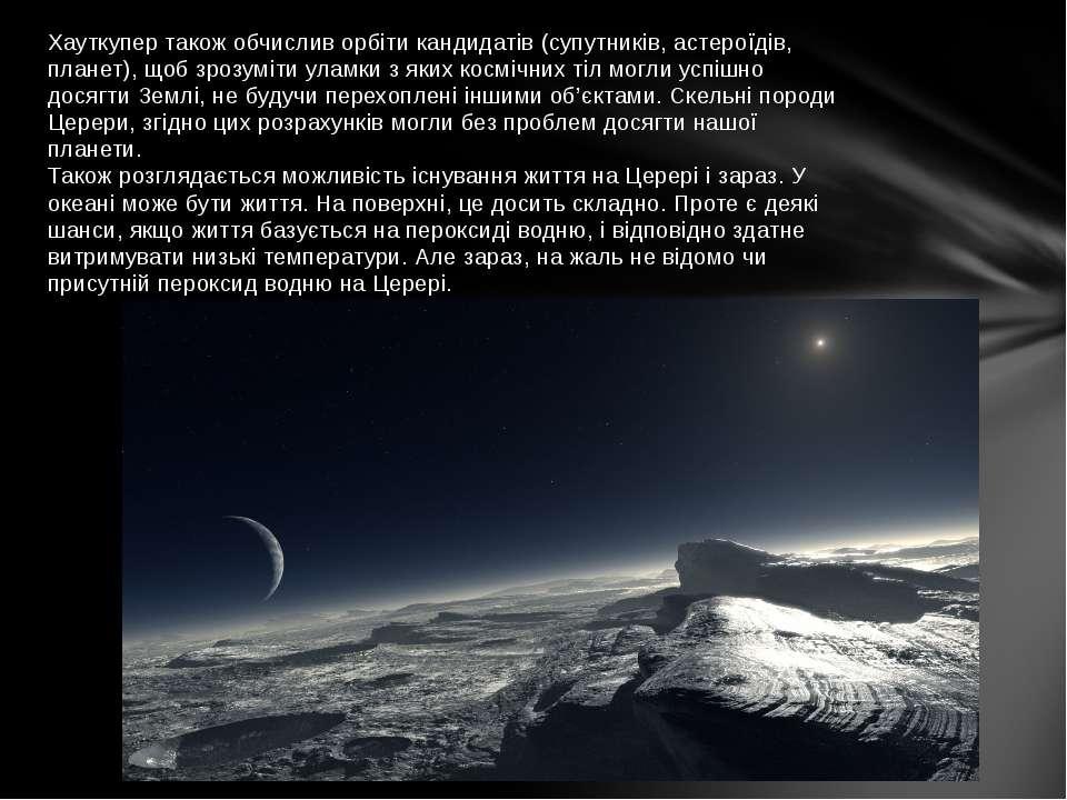 Хауткупер також обчислив орбіти кандидатів (супутників, астероїдів, планет), ...