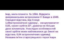 Ікар,мала планета № 1566. Відкрита американським астрономом У. Бааде в 1949...