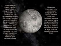 Перша з малих планет, Церера, відкрита була в першу ніч XIX століть (1 січня ...