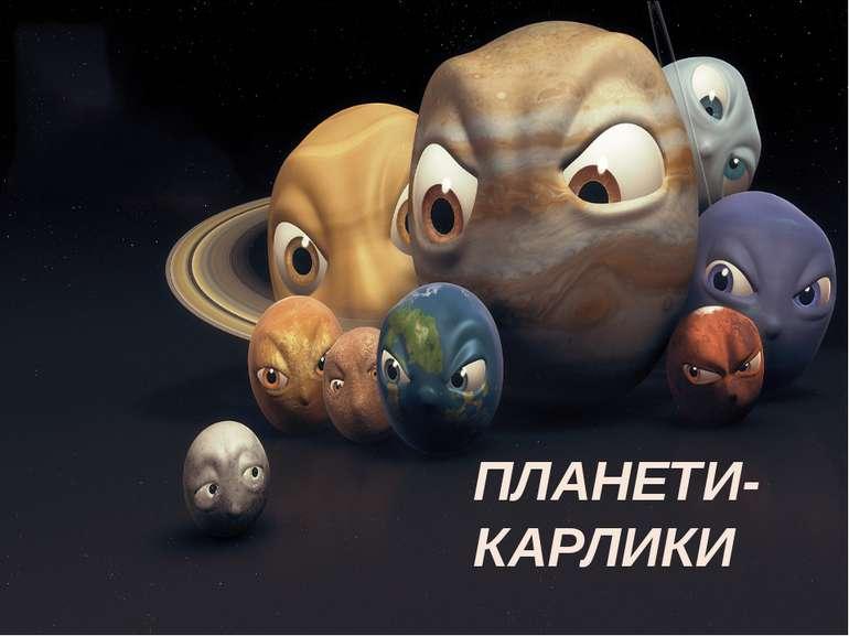 ПЛАНЕТИ-КАРЛИКИ