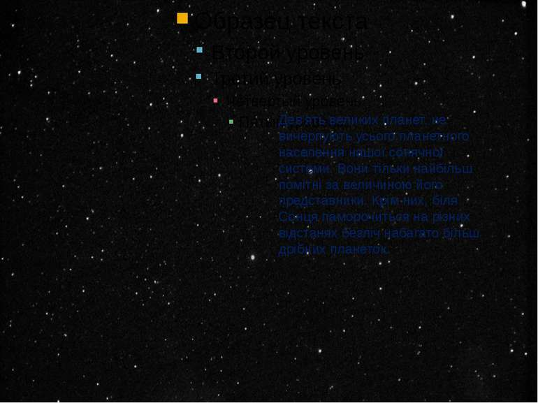 Дев'ять великих планет, не вичерпують усього планетного населення нашої соняч...