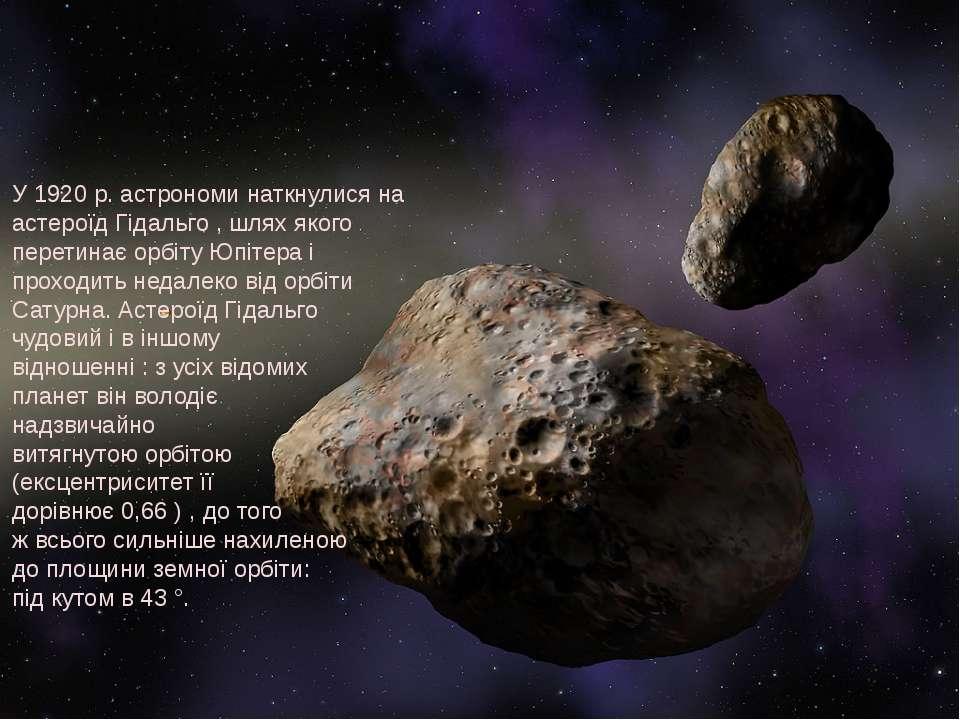У 1920 р. астрономи наткнулися на астероїд Гідальго , шлях якого перетинає ор...